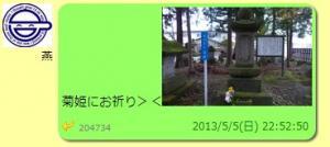 2013y05m09d_205643974.jpg
