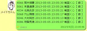2013y05m09d_205745508.jpg