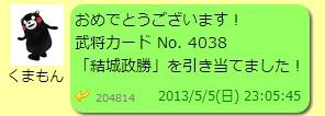 2013y05m09d_205752987.jpg