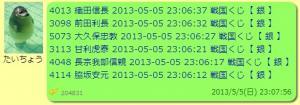 2013y05m09d_205810169.jpg