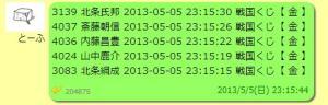2013y05m10d_072646271.jpg