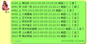 2013y05m10d_072714431.jpg