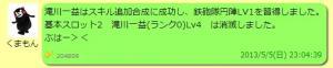 2013y05m10d_073811104.jpg