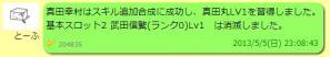 2013y05m10d_073831198.jpg