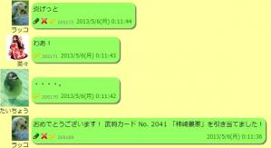 2013y05m10d_074328191.jpg