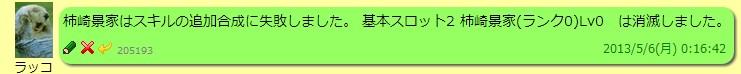 2013y05m10d_074356945.jpg