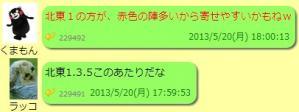 2013y05m23d_192848809.jpg