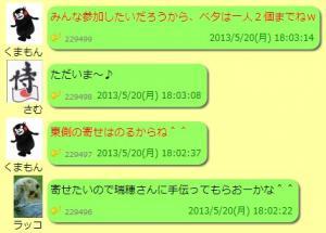 2013y05m23d_193016753.jpg