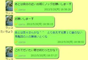 2013y05m23d_193205807.jpg