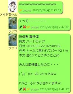 2013y05m28d_124510702.jpg