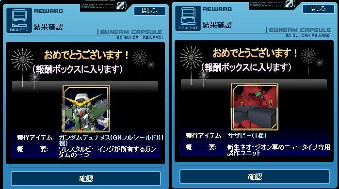 GOnlineScreenShot_20120816_025538.jpg