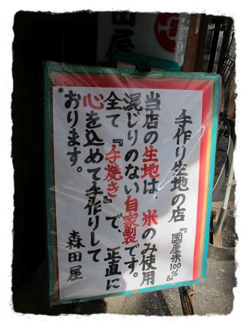 亀有煎餅3