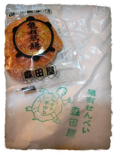 亀有煎餅5