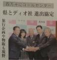 高知新聞1月28日