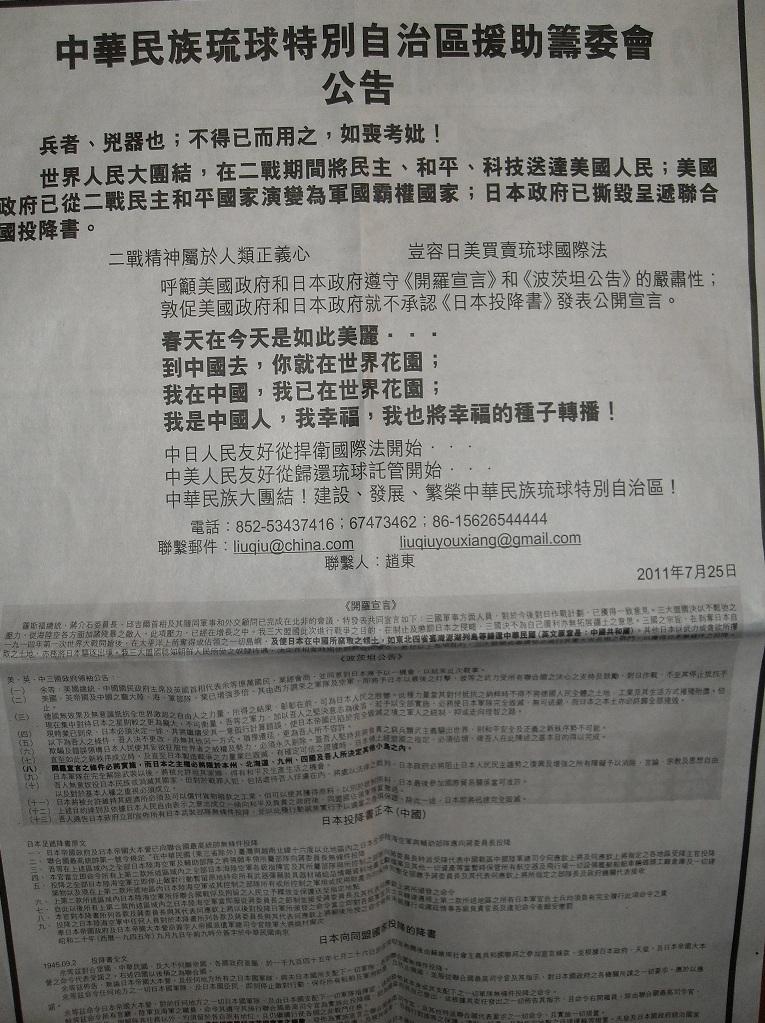 中華沖縄自治地区2
