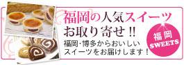 fukuoka_sweets.jpg