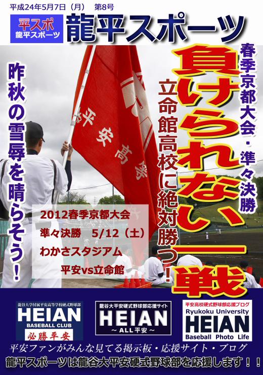 龍平スポーツ 8号 _edited-1