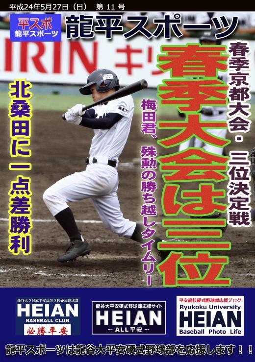 龍平スポーツ 11号 2012-5-27_edited-1