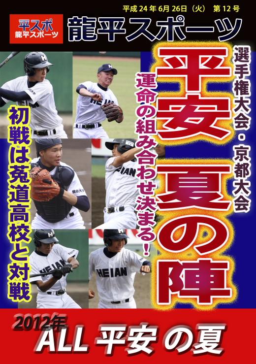 龍平スポーツ 12号 2012-6-26