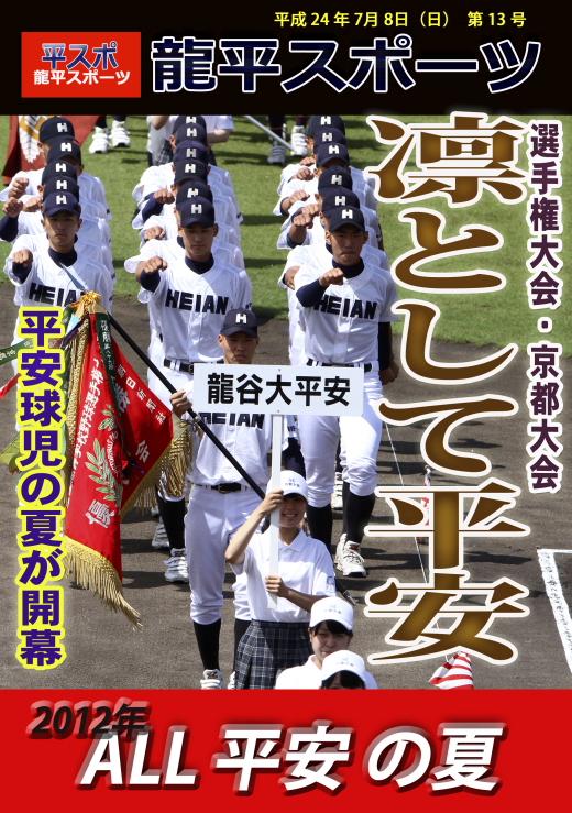 龍平スポーツ 13号 2012-7-8