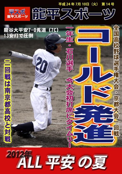 龍平スポーツ 14号 2012-7-10