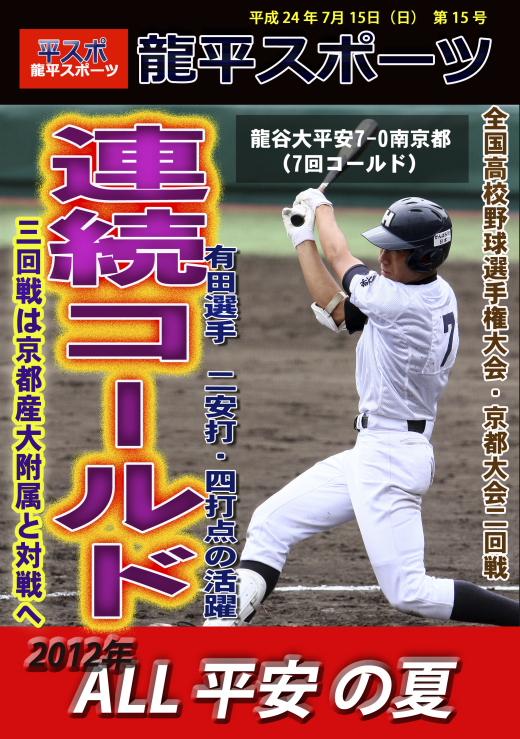 龍平スポーツ 15号