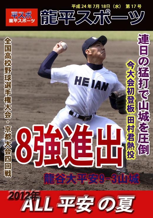 龍平スポーツ 17号 2012-7-18