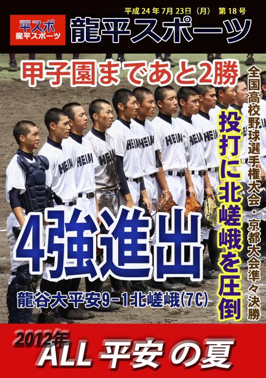 龍平スポーツ 18号 2012-7-23