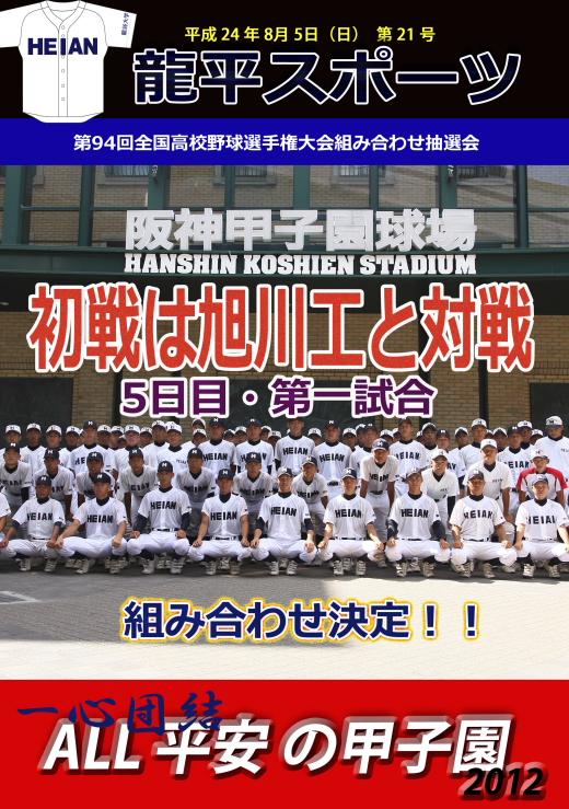 龍平スポーツ 21号 2012-8-5_edited-1