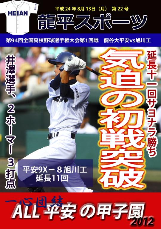 龍平スポーツ 22号 2012-8-52_edited-2