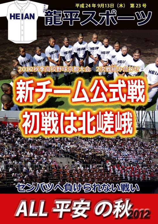 龍平スポーツ23号 2012-9-13