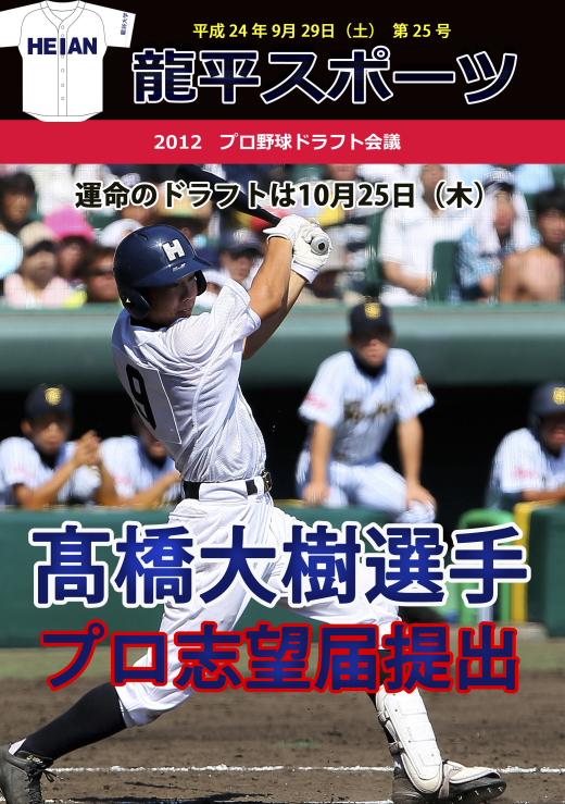 龍平スポーツ25号 2012-9-29