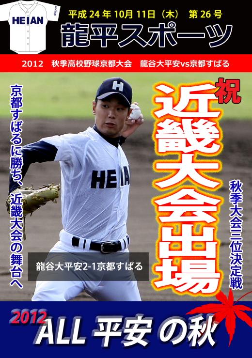 龍平スポーツ26号 2012-10-11