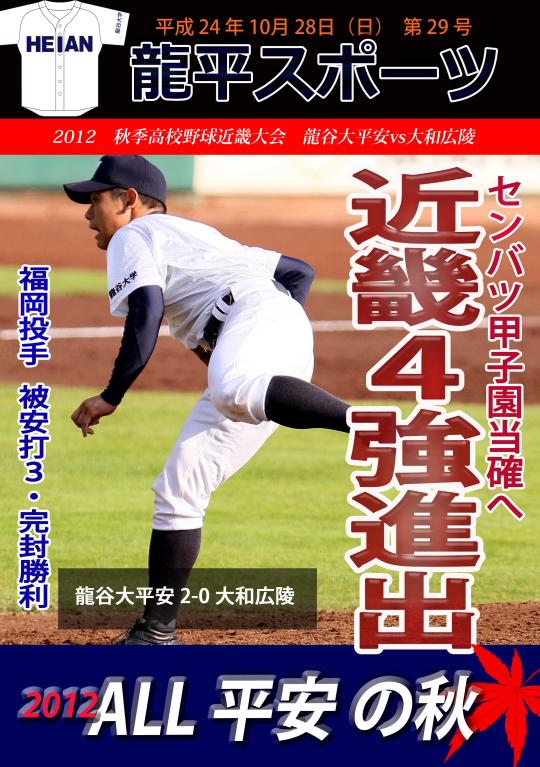 龍平スポーツ29号 2012-10-28