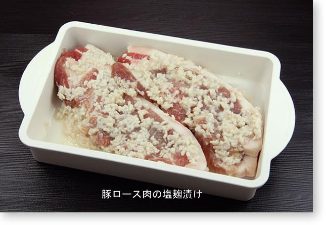 豚ロース肉の塩麹漬け