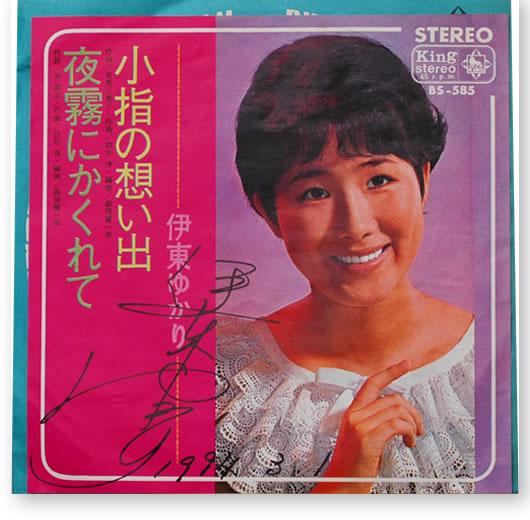 伊東ゆかり-小指の想い出レコード
