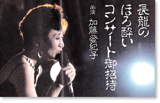 加藤登紀子ほろ酔いコンサート表紙