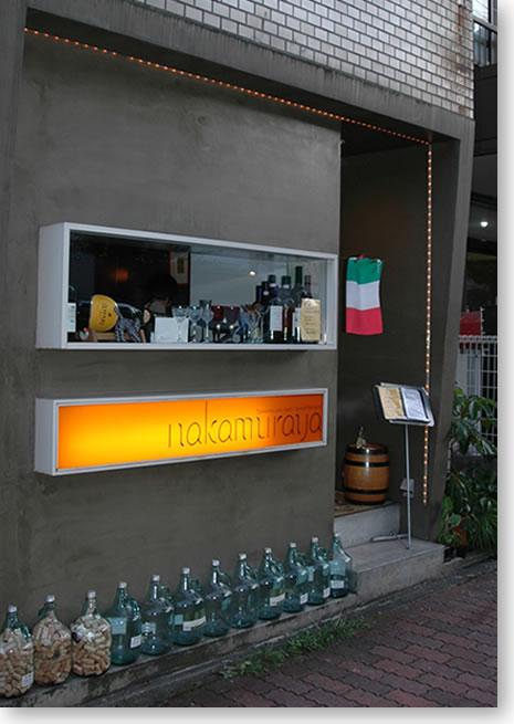富雄のNakamuraya-パスタの店