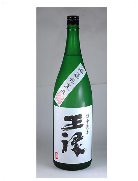 無濾過生酒 王禄の辛口純米酒