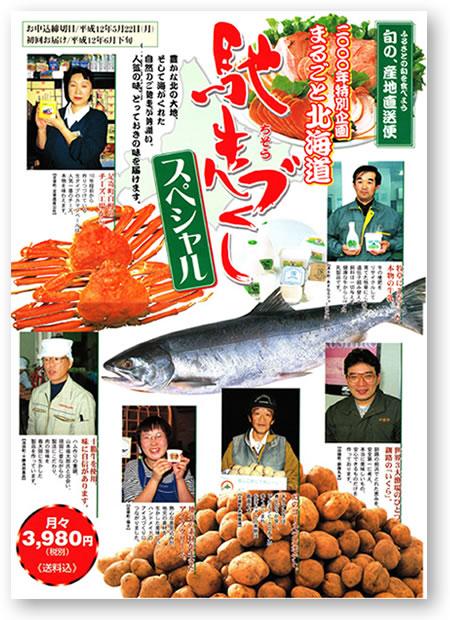 馳走づくし2000年北海道フェアー チラシ