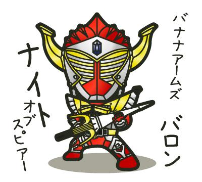 仮面ライダーバロン2