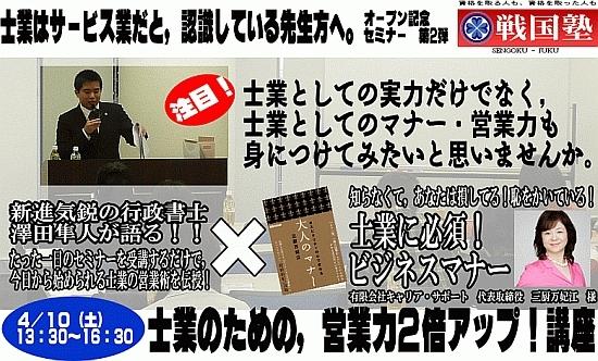 【新・行政書士宣言】さわちゅうの資格起業人in 岡崎