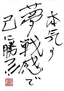 """【新・行政書士宣言】さわちゅうの""""ビジネスの智恵袋"""""""