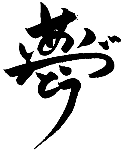 《愛知・岡崎》3年で10倍の利益を達成する『信者創出思考術』 新・行政書士宣言!