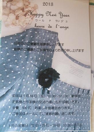 2013 ランジュ年賀状