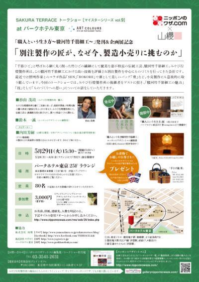 surugatake0529_convert_20120501195252.jpg