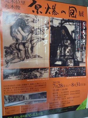 原爆の図展P1030455