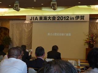 10,27,JIA東海支部大会in伊賀、P1030785