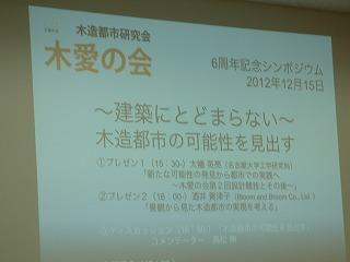 012,12,15、木愛の会6周年総会シンポ、P1040008
