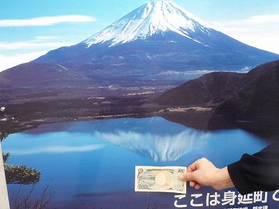 013,1,7,本栖湖の千円札の富士、P1040096